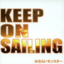 keep on sailing~夢に向かって~/CDシングル(12cm)/EECC-7041