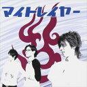 マイトレイヤー/CD/FTM-004