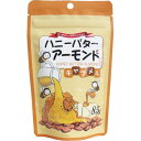 カリフォルニア堅果 ハニーバターアーモンド キャラメル(85g)