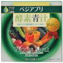 ベジアプリ 酵素青汁 プレミアム 3g×24袋
