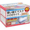 CARELAGE(ケアレージュ) 使い捨てマスク 小さめサイズ 個包装タイプ 40枚入