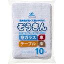 ハウスラボ 綿ぞうきん(10枚入)