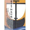 日本の神様 御朱印帳 鳥之石楠船神