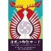 日本の神託カード ミニ