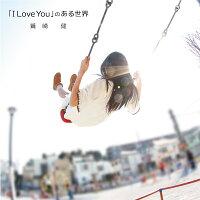 「I Love You」のある世界/CD/AMET-0007