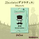 Decoratier(デコラティエ)(Mustache/ひげ02)
