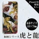 アオトクリエイティブ 和柄シリーズ 虎と龍 iPhone6/6S 専用カバー 6IW06