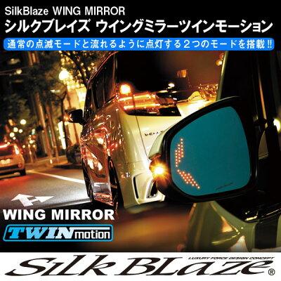 SilkBlaze シルクブレイズ 曲面複合ブルーレンズLEDウイングミラーツインモーショントヨタ86/スバルBRZ
