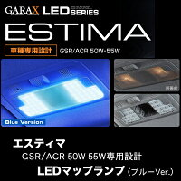 ギャラクス LED マップランプ ブルーバージョン