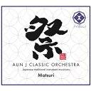 「祭」J-クラシック3/CD/HT-011