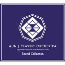 AUN J CLASSIC ORCHESTRA Sound Collection/CD/HT-012