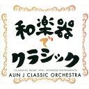 和楽器でクラシック/CD/HT-013