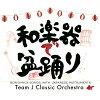 和楽器で盆踊り/CD/HT-017
