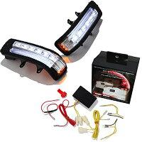 LEDドアミラーウィンカー/ホワイトライン 車幅灯 スモークタイプ & ブレーキランプ 4灯化キット 2点 RR-02 & WH-E-S