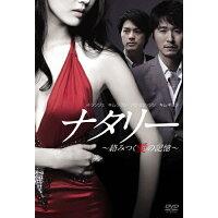 ナタリー~絡みつく愛の記憶~/DVD/KEDV-0331