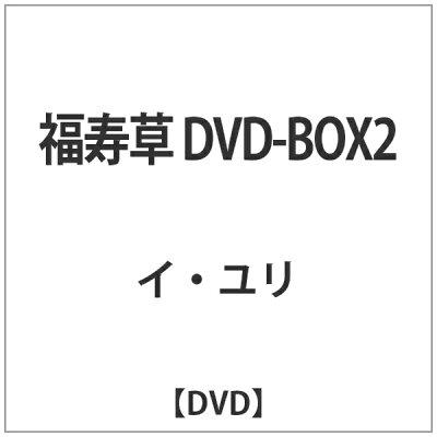 福寿草 DVD-BOX2/DVD/KEDV-0349