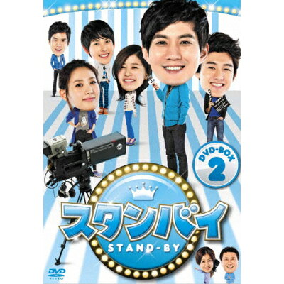 スタンバイ DVD-BOX2/DVD/KEDV-0362
