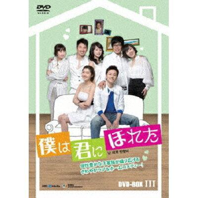 僕は君にほれた DVD-BOX 3/DVD/KEDV-9025
