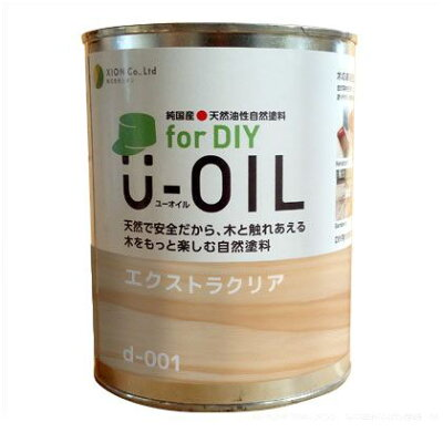 シオン U-OIL for DIY 天然油性国産塗料 エクストラクリア(ツヤなし) 0.75L d-001-3