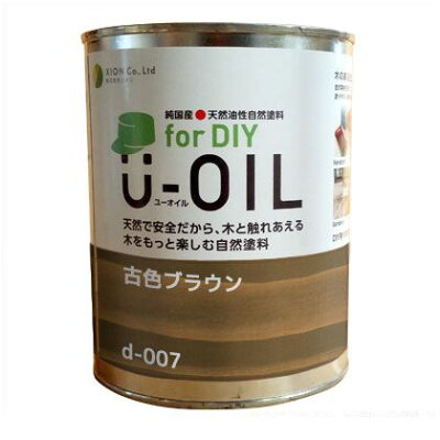 シオン U-OIL for DIY 天然油性国産塗料 古色ブラウン 170ml d-007-2