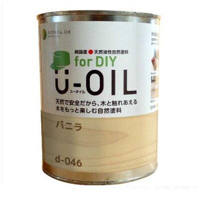 シオン U-OIL for DIY 天然油性国産塗料 バニラ 0.75L d-046-3