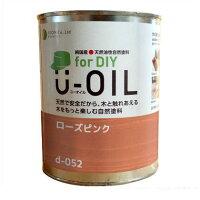 シオン U-OIL for DIY 天然油性国産塗料 ローズピンク 20ml d-052-1