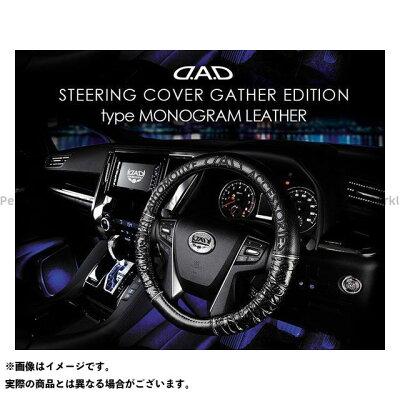 D.A.D ロイヤル ステアリングカバー ギャザーエディション タイプ モノグラムレザー Sサイズ ブラック HA273-01
