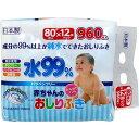 水99% 赤ちゃんのおしりふき(80枚*12コパック)