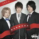 HARMONY/CD/BNCT-0001