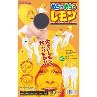 めちゃめちゃレモン (コスチューム・用品)