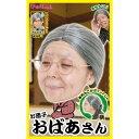 仮装小物 カツランド お団子おばあさん(1セット)