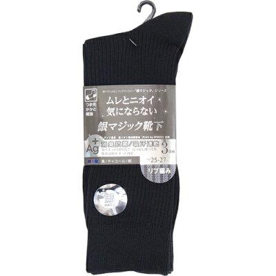 パックスエイジアン 銀イオン抗菌消臭靴下 リブ編み3色アソート(3足入)