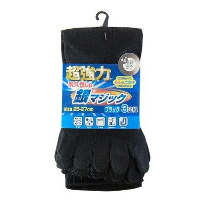 パックスエイジアン 銀マジック 五本指 超強力耐久性ソックス 黒 25cm-27cm 男性用(3足)
