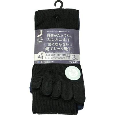 パックスエイジアン 銀イオン抗菌消臭五本指靴下 3色アソート 3足組 25cm-27cm 男性用(3足入)