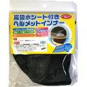 パックスエイジアン ヘルメットインナー ブラック フリーサイズ(1枚入)