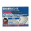 エプソン IC50対応詰め替えインク ブラック 60ml ブラック大容量 150ml