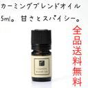 (KUSU HANDMADE)(クスハンドメイド)カーミングブレンドオイル 5ml(エッセンシャルオイル)