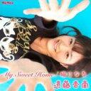 My Sweet home/CDシングル(12cm)/BWRC-1007