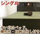 本い草の香りが爽やか棚照明引出付畳ベッド(シングル)A151-S ダークブラウン