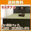 本い草の香りが爽やか棚照明引出付畳ベッド(セミダブル)A151-SD ダークブラウン