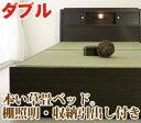 本い草の香りが爽やか棚照明引出付畳ベッド(ダブル)A151-D ダークブラウン