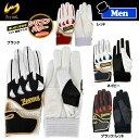 野球 バッティング手袋 一般用 ジームス Zeems カラーバッティング手袋 両手用 ZER-838