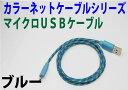 スマートフォン用同期や充電に/microUSBカラーネットケーブル1mブルーカラー