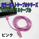 microUSBカラーネットケーブル2mピンク/MICROUSBNC2MP