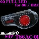 ステラファイブ LEDテールランプ 86/BRZ クリア T86AC-01