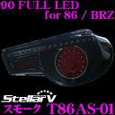 ステラファイブ LEDテールランプ 86/BRZ スモーク T86AS-01