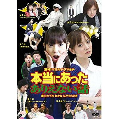 驚愕!リアルドラマSP 本当にあったありえない話/DVD/AD-013