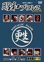 昭和プロレス-レジェンド-/DVD/AD-051