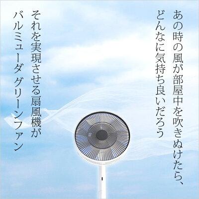 バルミューダ グリーンファン(リモコン付き) ホワイト*ブラック EGF-1600-WK(1台)
