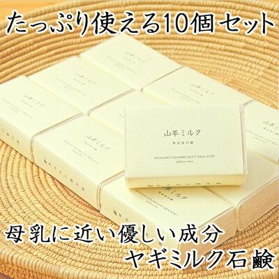 手作り無添加石鹸 山羊ミルク(ヤギミルク)石鹸 - ニーズシンキングジャパン